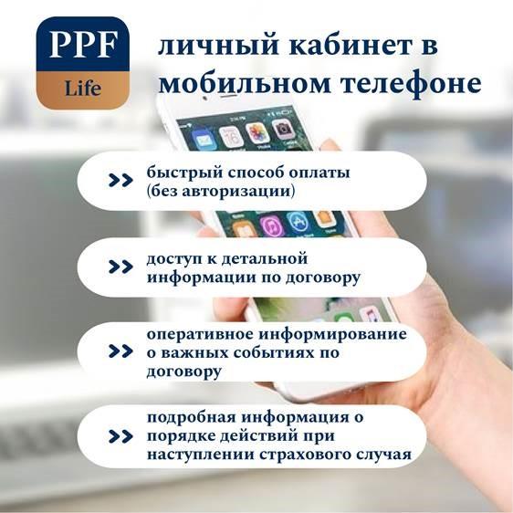 ооо ппф страхование жизни москва